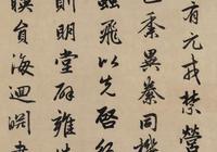 趙孟頫最驚豔的行書,將書法之美寫到了極致!