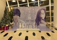 韓雪音樂劇《白夜行》震撼觀眾!服裝亮了:范冰冰倪妮竟穿過同款