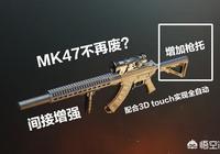 """《刺激戰場》MK47和SLR被認定為""""廢槍"""",定位尷尬又不刪除,怎麼評價?"""