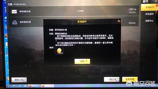 刺激戰場:遊戲登錄異常!光子發放補償後,玩家忍不住說了3個字!對此你怎麼看?