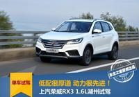 榮威RX3 1.6L試駕:低配很厚道 動力很先進!