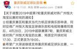 重慶斯威俱樂部宣佈:中超第7輪恆大與重慶斯威比賽時間有所調整