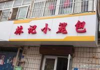 青島劈柴院附近的小籠包,老闆娘很熱情,吃兩個包子就飽了