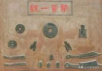 古代流通極廣的秦兩半、五銖錢、開元通寶等貨幣,都有什麼作用