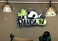 如何看待王思聰的熊貓直播宣佈破產?