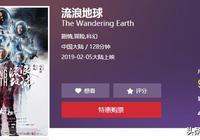 吳京投電影的眼光太毒了!6千萬零片酬客串《流浪地球》救了劇組