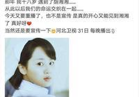 楊紫宣佈好消息,馬天宇評論4個字,網友:有情況啊