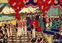 為什麼外國的堅船利炮成就了日本的明治維新?而我們卻越走越遠?