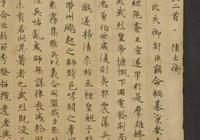 敦煌寫本中的翹楚——唐人書陸機辯亡論