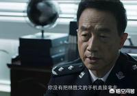 《破冰行動》李飛為什麼只複製視頻而沒有帶走林勝武的手機?