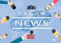 要聞:本田訴哈弗H6侵權案開審、日產CEO西川廣人或涉嫌財務違規