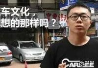 香港汽車文化和內地有何不同,日系車為主,市民有錢大多不願買車