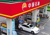 中石化中石油的油品有何差別,為何老司機總說中石化油耐燒