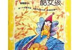 幾部值得小學生一讀的經典兒童文學