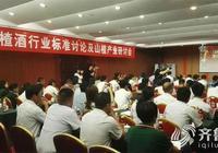 山楂酒行業標準及山楂產業研討會在青州舉行