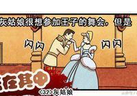 搞笑漫畫:聰明的灰姑娘搶奪魔法棒