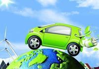 新能源汽車是什麼?