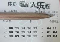 中國體育彩票矩陣微調62期大樂透5+1不是問題