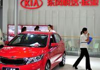 路透社:起亞可能關停在華首家工廠
