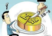 職場小白: 交完五險一金3500元和不交社保6000元, 該怎麼選?