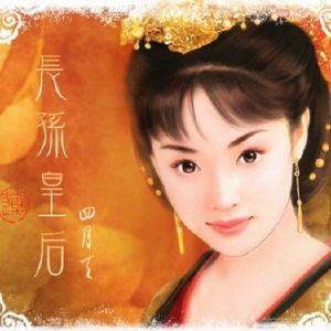 唐太宗的皇后長孫氏全名是什麼?