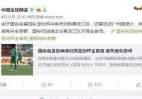 京媒稱國安賽程密集還要打恆大,足協盃對手應該讓出主場,你是怎麼樣看的?