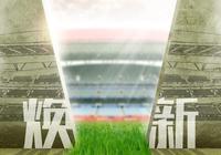 2019賽季中超聯賽第13輪:江蘇蘇寧 vs 北京人和