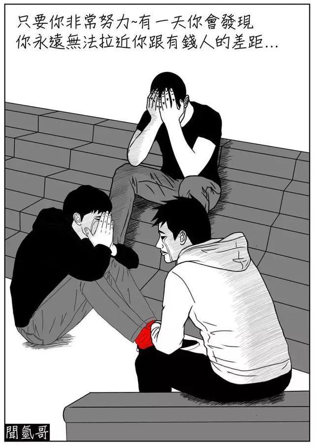這些漫畫承包了我一整天的笑點,哈哈哈哈扎心了
