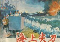 「PP連環畫」1975年版戰鬥故事《海上尖兵》何進 繪