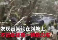 """江西:男子與老婆吵架 一時""""想不開"""" 竟騎著助力車衝下懸崖"""