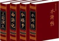 """如果評選""""中國古典三大名著"""",你覺得從四大名著中去掉哪一本比較合適?"""
