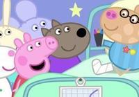 《小豬佩奇》動畫片適合孩子看嗎?