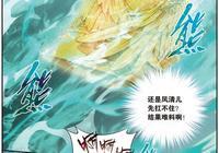 鬥破蒼穹漫畫第721回-探靈引-上
