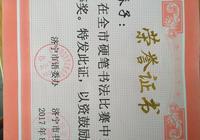嚴筱筱同學榮獲濟寧市硬筆書法比賽一等獎