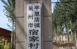 """組圖:煙臺萊州有個""""宿家""""村,住了不少姓宿的人"""