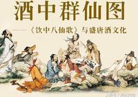 全唐詩《飲中八仙歌》一幅栩栩如生的群像圖