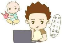 想讓寶寶說話早,這五個誤區一定要注意,別再讓寶寶說兒語了