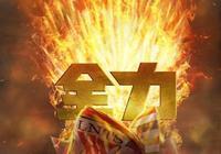 中超第6輪,恆大發布了主場迎戰魯能的海報:好漢留步,你覺得誰能獲得勝利?