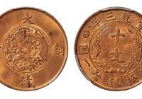 大清銅幣由盛到衰,經歷了哪些事情, 你瞭解嗎