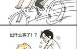 柴犬漫畫:《看!那個最帥的就是我哥,你怕不怕?》