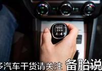 開慣了自動擋,老司機表示倒貼錢也不願意換回手動擋