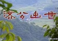 遊本昌版《濟公》第一集《濟公出世》影評