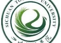 四川旅遊學院
