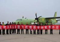 """中國一架新研飛機三次首飛是怎麼回事?遙感飛機從此不再姓""""美"""""""