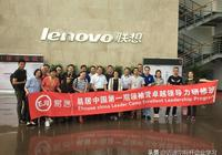 參觀聯想和深圳兩家標杆企業,跟聯想學覆盤,跟大疆學創新