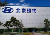 現代汽車暫停北京一號工廠 2000工人退休或轉移 這是什麼節奏?