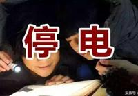 錦州:5月24日下列地區停電