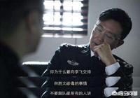 《破冰行動》中,林耀東為何沒能拉攏蔡永強?