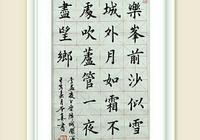 楷書詩詞中堂,相框裝裱版,本真&孫傳勇書法精品四副