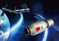 中國飛船太空潛伏三個月幹了件大事 美媒曝中國航天宏大計劃